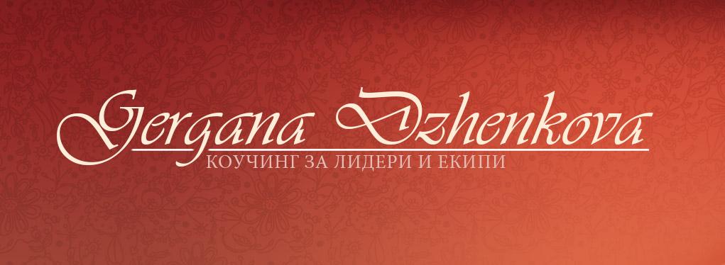 Gergana_Dzhenkova_02