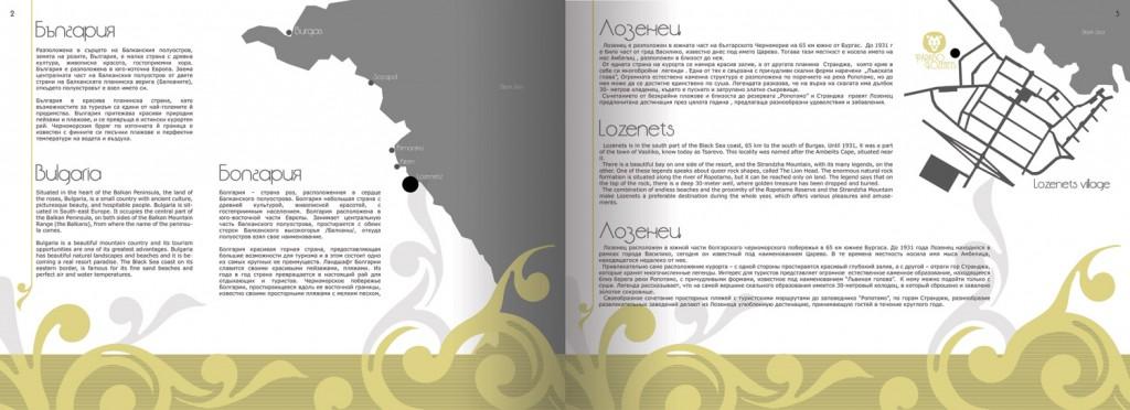 zzz15_lozenetz-booklet_05